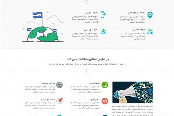 nex1network-homepage