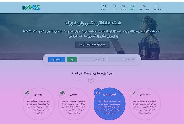 طراحی گرافیک سایت نکس وان نتورک